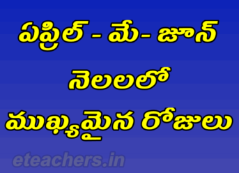 important days in April-May-June in Telugu